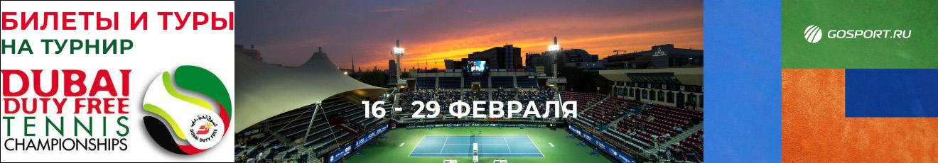 <Dubai Duty Free Tennis Championships вместе с GoSport.ru!