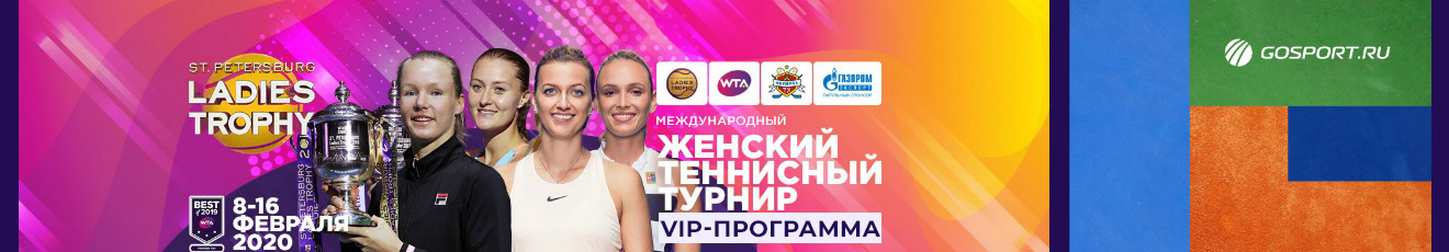 <St. Petersburg Ladies Trophy вместе с GoSport.ru!